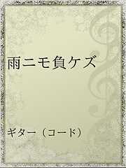 雨ニモ負ケズ-電子書籍