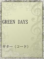 GREEN DAYS-電子書籍