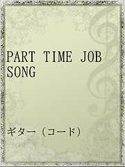 PART TIME JOB SONG