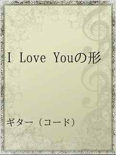 I Love Youの形