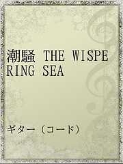 潮騒 THE WISPERING SEA-電子書籍