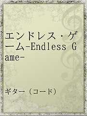 エンドレス・ゲーム-Endless Game--電子書籍