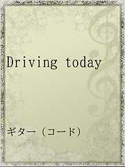Driving today-電子書籍