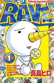 RAVE 1巻-電子書籍
