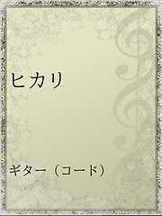 ヒカリ-電子書籍