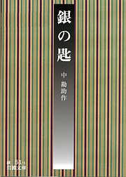 銀の匙-電子書籍