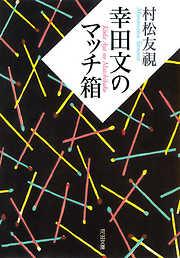 幸田文のマッチ箱