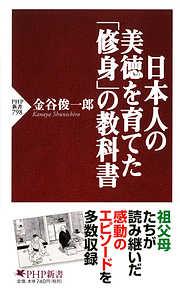 日本人の美徳を育てた「修身」の教科書-電子書籍