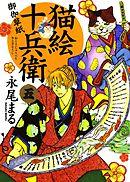 猫絵十兵衛御伽草紙 5巻