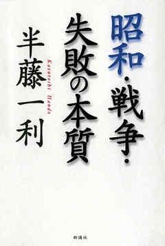 昭和・戦争・失敗の本質