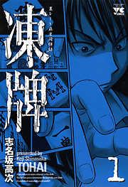 凍牌(とうはい)-裏レート麻雀闘牌録--電子書籍