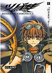 ツバサ RESERVoir CHRoNiCLE 1巻