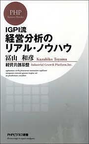 IGPI流 経営分析のリアル・ノウハウ