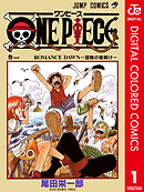 ONE PIECE カラー版-電子書籍