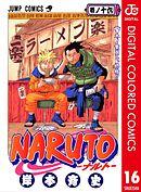 NARUTO―ナルト― カラー版 16