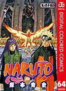 NARUTO―ナルト― カラー版 64