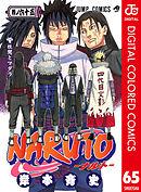 NARUTO―ナルト― カラー版 65