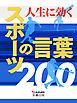 人生に効く スポーツの言葉200-電子書籍