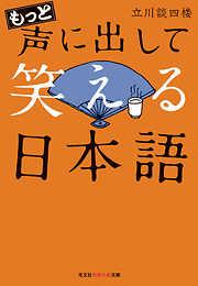 もっと声に出して笑える日本語