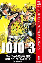 【カラー版】ジョジョの奇妙な冒険 第3部 1