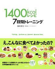 1400kcal レシピ 7日間トレーニング-電子書籍