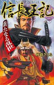 信長王記-電子書籍