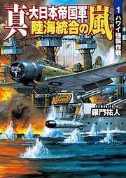 真・大日本帝国軍 陸海統合の嵐1 ハワイ強襲作戦