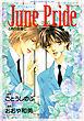 タクミくんシリーズ June Pride 6月の自尊心