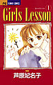 Girls Lesson-電子書籍