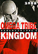 OMEGA TRIBE KINGDOM-電子書籍