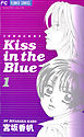 Kiss in the Blue-電子書籍