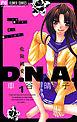 危険純愛D.N.A.-電子書籍