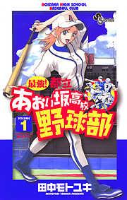 最強!都立あおい坂高校野球部(1)