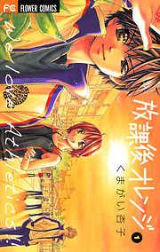 放課後オレンジ(1)
