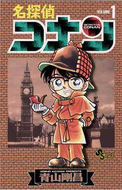 名探偵コナン(1)