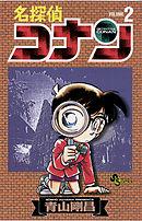 名探偵コナン(2)