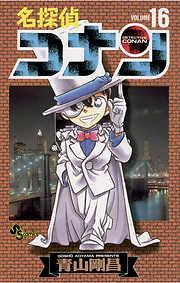 名探偵コナン 16