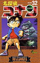 名探偵コナン(32)