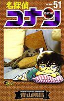名探偵コナン(51)
