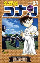 名探偵コナン(94)