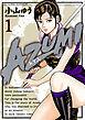 AZUMI-あずみ-(1)