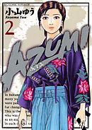 AZUMI―あずみ― 2