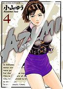 AZUMI―あずみ― 4