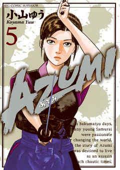 AZUMI-あずみ-(5)