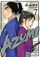 AZUMI―あずみ― 7