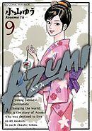AZUMI―あずみ― 9