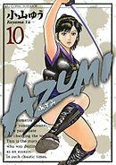 AZUMI―あずみ― 10