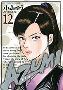 AZUMI―あずみ― 12