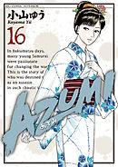 AZUMI―あずみ― 16