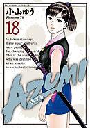 AZUMI―あずみ― 18